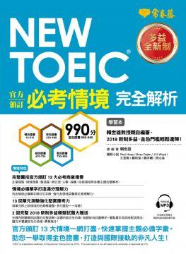 NEW TOEIC官方頒訂必考情境.完全解析(學習本+解析本+1MP3)