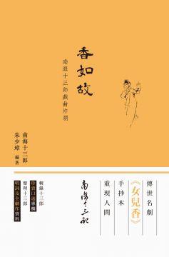 香如故:南海十三郎戲曲片羽(精裝)