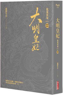 大明皇妃‧孫若微傳(中)