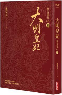 大明皇妃‧孫若微傳(上)