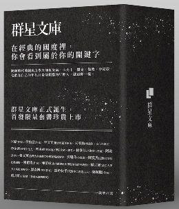群星文庫1~4特價套書(4冊合售)失去影子的人、噢!父親、深淵居民、山月記(精裝)
