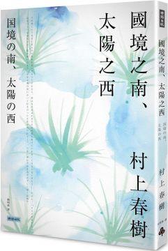 國境之南.太陽之西:村上春樹關於愛情精選套書(1)
