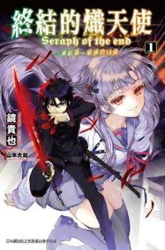 終結的熾天使:一瀨紅蓮,破滅的16歲(01)