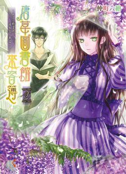 (輕小說)唐草圖書館來客簿(2)冥官小野篁與暖春的「無道」們