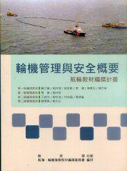 輪機管理與安全概要:航輪教材編撰計畫