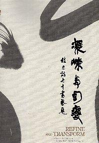 凝鍊與幻變:杜忠誥七十書藝展(精裝)