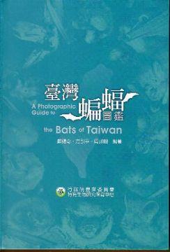 臺灣蝙蝠圖鑑(106年版)(精裝)