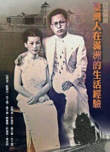 日治時期臺灣人在滿洲國的生活經驗(精裝)