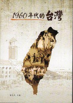 學術研究系列專書(1)1960年代的台灣(精裝)