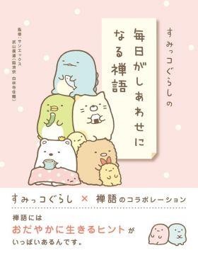 San-X角落生物每日禪語可愛插畫手冊