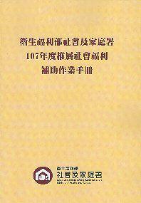 衛生福利部社會及家庭署107年度推展社會福利補助作業手冊