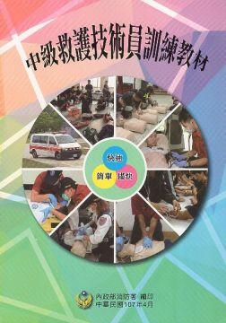 中級救護技術員訓練教材(107年版)