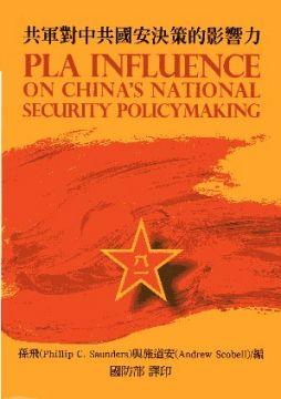 共軍對中共國安決策的影響力(精裝)