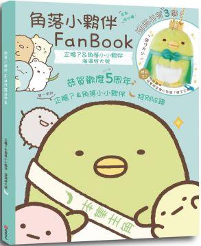 角落小夥伴FanBook:企鵝?&角落小小夥伴‧滿滿特大號