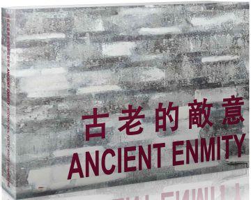 古老的敵意ANCIENT ENMITY(單本詩選合集)