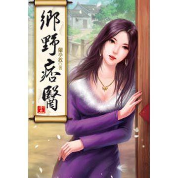 鄉野痞醫13(限)(第13冊:平裝)