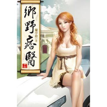 鄉野痞醫17(限)(第17冊:平裝)