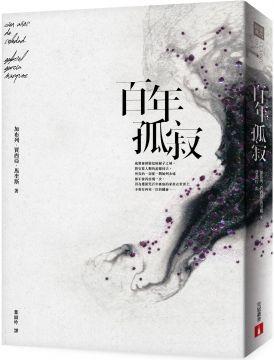百年孤寂:首度正式授權繁體中文版!出版50週年紀念全新譯本(典藏版)