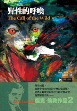 野性的呼喚The Call of the Wild:傑克.倫敦作品02