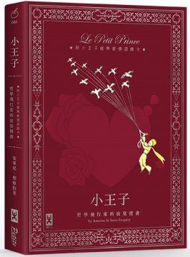 小王子:哲學飛行家的寂寞情書(附小王子經典愛情語錄卡‧全彩插圖版)(精裝)