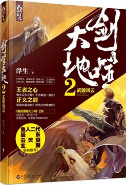 劍噬大地2:武陵風雲(簡體書)