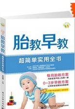胎教 早教:超簡單實用全書(簡體書)