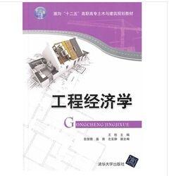 工程經濟學(簡體書)