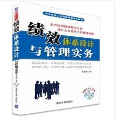 績效體系設計與管理實務(簡體書)
