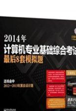 2014年計算機專業基礎綜合考試最後8套模擬題(簡體書)