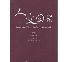 人文國際(第8輯)(簡體書)