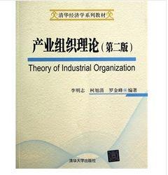 產業組織理論 第2版(簡體書)