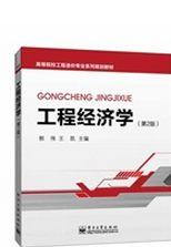 工程經濟學(第二版)(簡體書)