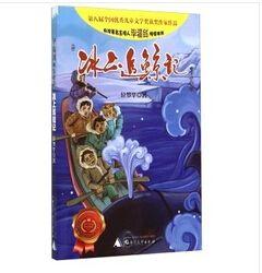 科學家極地驚心歷險叢書:冰上追鯨記(簡體書)