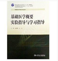 基礎醫學概要實驗指導與學習指導(簡體書)