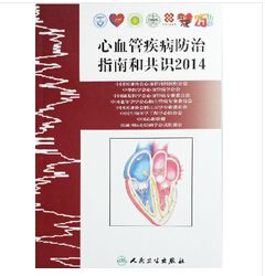 心血管疾病防治指南和共識.2014(簡體書)