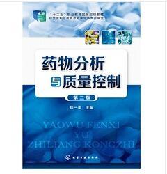 藥物分析與質量控制(第二版)(簡體書)