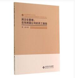 跨文化管理:在華跨國公司的員工激勵(簡體書)