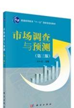 市場調查與預測(第3版)(簡體書)