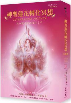 神聖蓮花轉化冥想有聲書:流入觀音愛的海洋