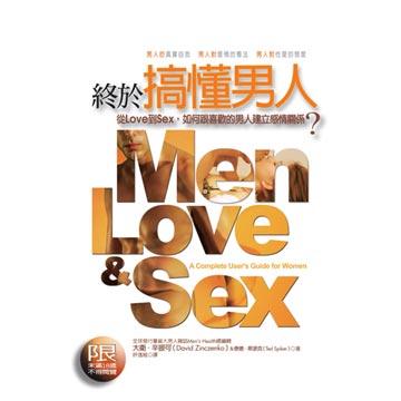 終於搞懂男人:從love到sex,如何跟喜歡的男人建立感情關係?