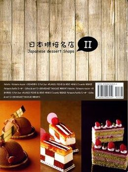 GATEUX系列叢書(14)日本烘焙名店Ⅱ