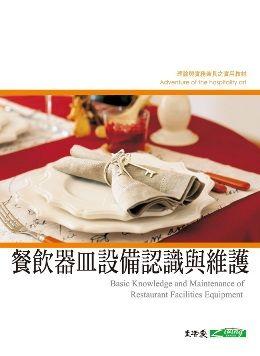 餐旅講堂系列叢書(02)餐飲器皿設備認識與維護(四版)