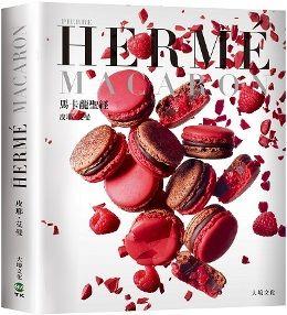 PIERRE HERME MACARON馬卡龍聖經:獨一無二馬卡龍專書,獨創配方完整公開!