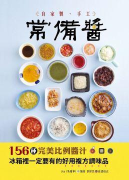 自家製手工常備醬:156種完美比例醬汁,冰箱裡一定要有的好用複方調味品