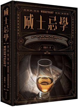 威士忌學:簡史‧原料‧製程‧蒸餾‧熟陳‧調和與裝瓶,追尋完美製程的究極之書(精裝)