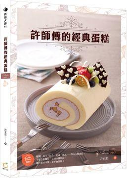 許師傅的經典蛋糕
