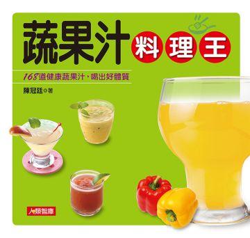 料理王(14)蔬果汁料理王