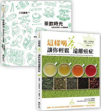 飲茶生活:這樣喝茶、泡茶最健康套書(這樣喝茶,讓你輕鬆遠離癌症+茶飲時光)