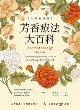 芳香療法大百科(全新修訂版)