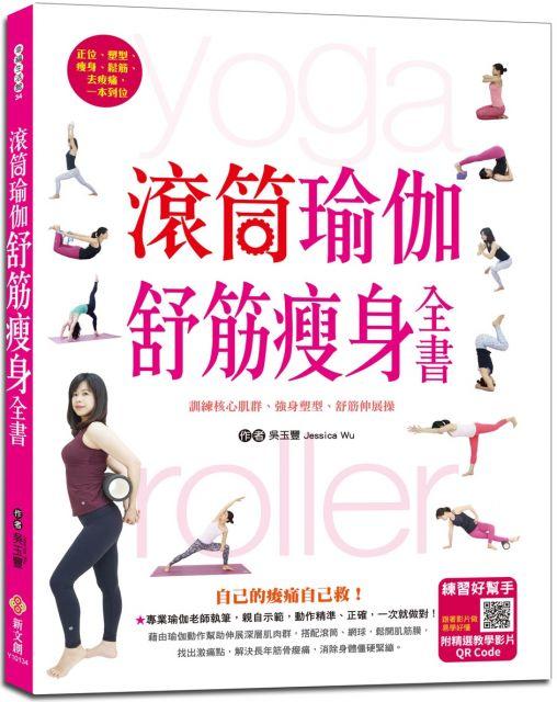 滾筒瑜伽舒筋瘦身全書:訓練核心肌群、強身塑型、舒筋伸展(附影音教學QR CODE)
